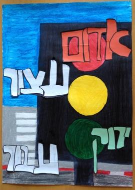 כרזה של תלמידי קיבוץ גת בתחרות הכרזות של ״אור ירוק״ (באדיבות ״אור ירוק״)